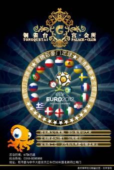 欧洲杯2012图片