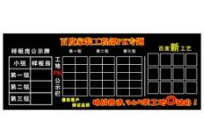 百度家装工程PK黑板报图片