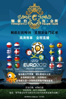 欧洲杯赛程图片