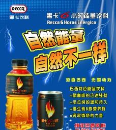 黑卡饮料海报图片
