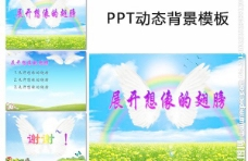 ppt动态背景模板图片