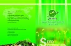 种子公司画册图片