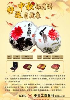 中国工商银行中秋银月饼图片