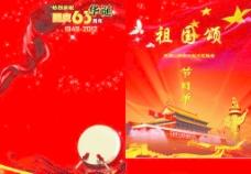 国庆节节目单图片