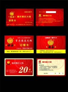濮阳重庆德庄名片卡图片
