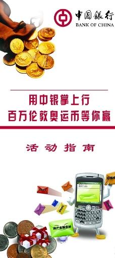 中國銀行圖片