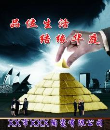商务海报图片