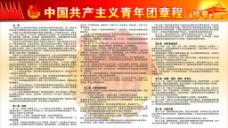 中国共产主义青年团章程(摘要)宣传栏图片
