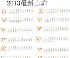2013 台历 年历 蛇年图片