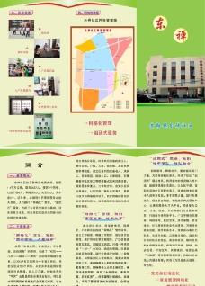 社区三折页图片
