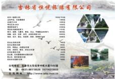 旅游宣傳單頁圖片