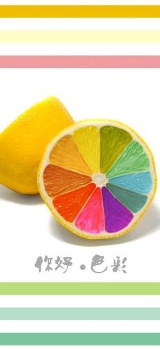 保护套 清爽 创意水果 色彩鲜艳 矢量图图片