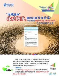 中国移动无线城市移动微博宣传单图片