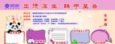 中国移动 班组文化宣传栏图片