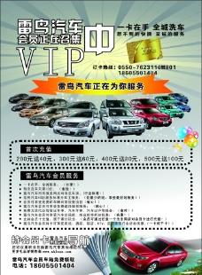 汽车 单页 会员卡图片
