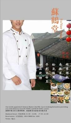 苏鹤堂图片