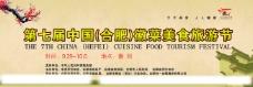 美食节广告图片