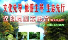 凤凰山庄 汉阴图片