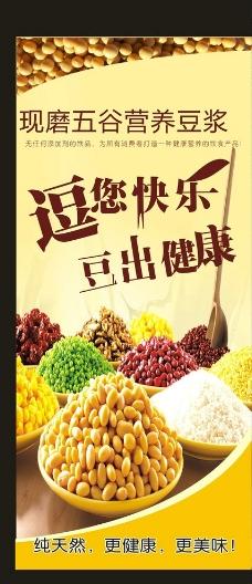 五谷豆浆图片