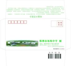 株洲市凤凰中学信封图片