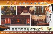 家具彩页海报图片