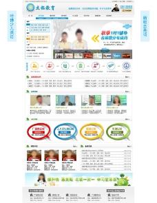 中小学培训学校网站图片