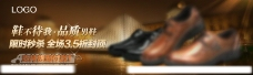 男鞋广告图片