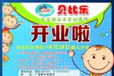 宝宝游泳宣传页图片