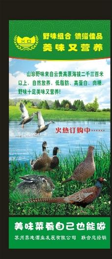山珍野味土特产销售产品宣传图片