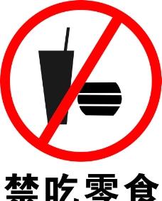 禁吃零食图片