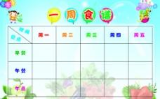 幼儿园一周食谱图片