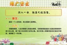 增广贤文图片
