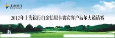 上海银行背景图片