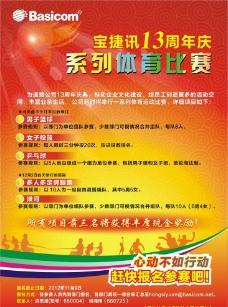 周年庆运动会海报图片