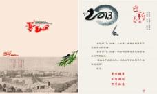 2013年蛇年學校賀卡圖片