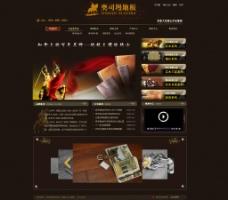 地板网站模板图片