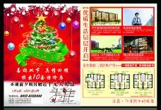 房地产传单 大楼彩页 别墅DM 房产广告 房地产图片