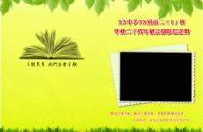 纪念册 封面图片