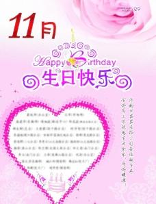 生日快乐展板图片