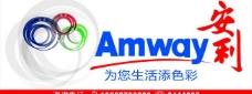 安利招牌logo图片