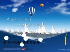 帆船赛海报PPT