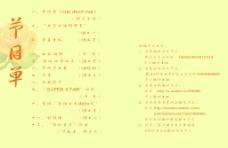 节目单内页图片