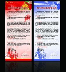党建 征兵宣传展板图片