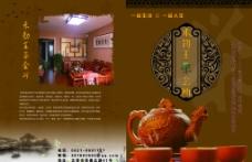 茶 会所图片
