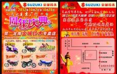 周年庆典海报 以旧换新单海报 摩托车海报