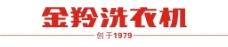 金羚 洗衣机Logo图片