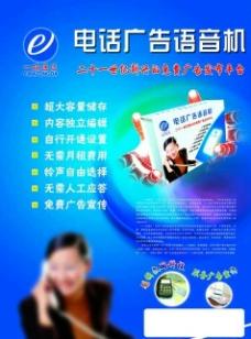 电话广告语音机海报图片