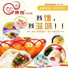 包子美食宣传彩页图片