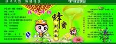 蜂蜜标签图片
