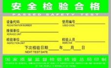设备 检验 合格 标签图片